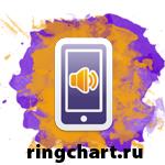 ringchart.ru-chart-ringtones