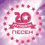 20 лучших песен от портала Красная звезда