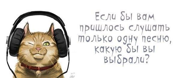 любимая-песня-на-рингтон