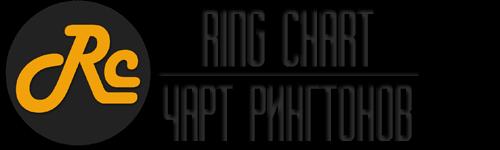 Чарт рингтонов