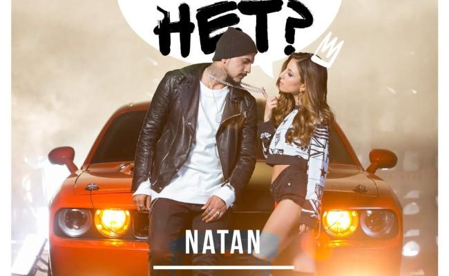 Рингтон Natan ft. Kristina Si - Ты готов услышать нет