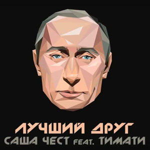 sasha-chest-timati-luchshiy-drug-putin
