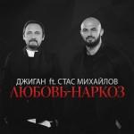 рингтон Джиган и Стас Михайлов - Любовь-Наркоз