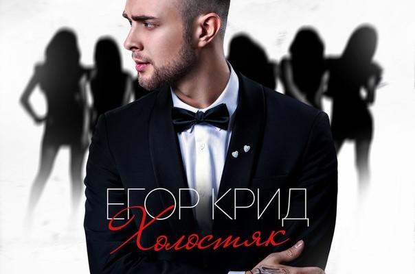 Егор-Крид-Невеста-рингтон