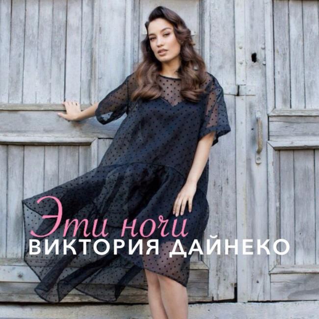 рингтон Виктория Дайнеко – Эти ночи