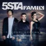 рингтон 5sta Family - Стирая границы