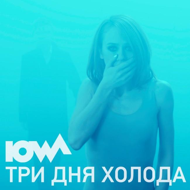 рингтон IOWA - Три дня холода
