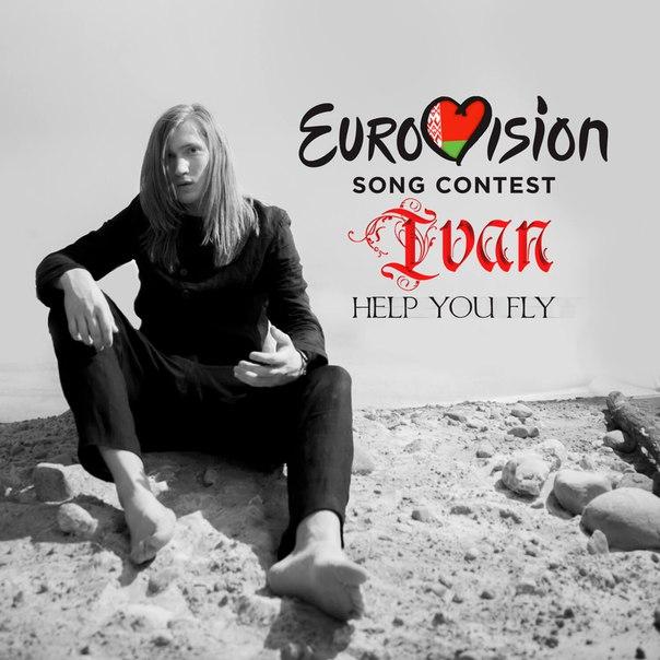 рингтон Ivan - Help You Fly
