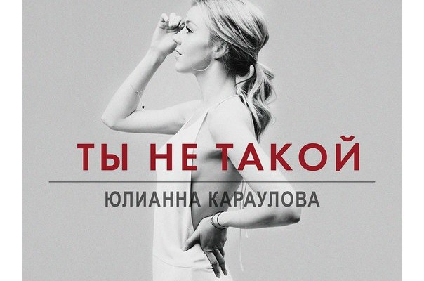 Yulianna-Karaulova-A-ti-ne-takoy-ringtone