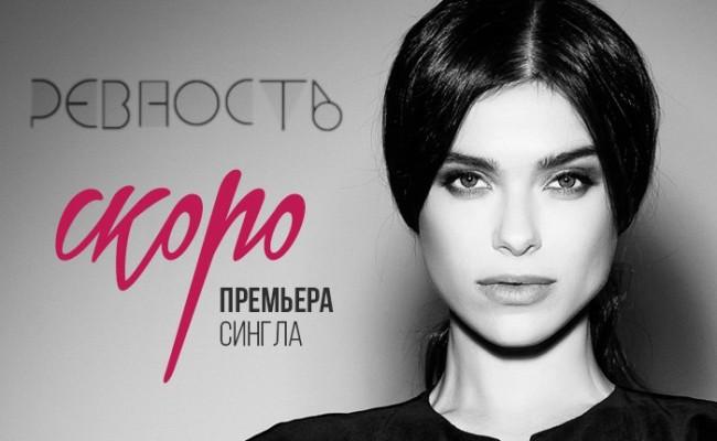 рингтон Елена Темникова - Ревность