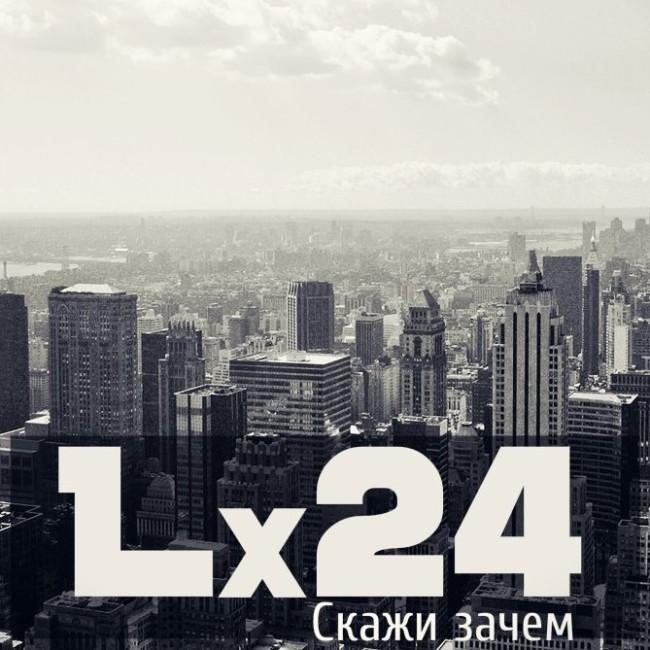 ringtone-lx23-скажи-зачем