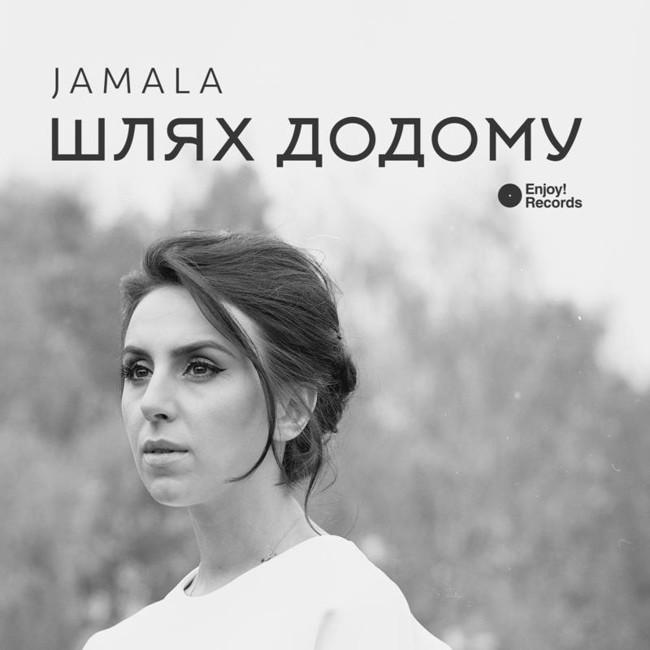 рингтон Джамала - Шлях до дому
