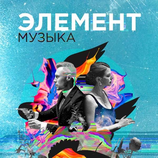 рингтон Элемент - Музыка