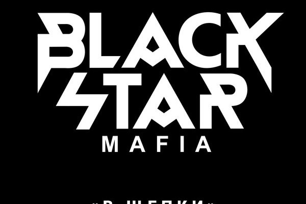 рингтон Black Star Mafia - В щепки (Саша Чест, Мот, Тимати, Скруджи)