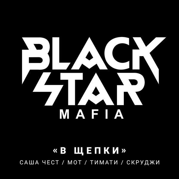 рингтон Black Star Mafia - В щепки (Саша Чест, Мот, Тимати, Скруджи)
