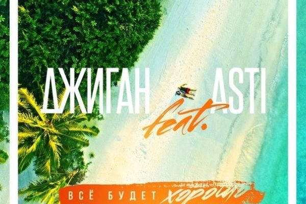 рингтон Джиган feat. Asti - Все Будет Хорошо