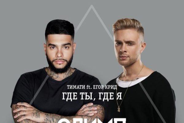 рингтон Тимати feat. Егор Крид - Где ты, где я
