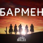 рингтон Mozgi - Бармен