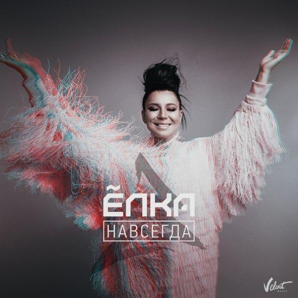 рингтон Елка - Навсегда