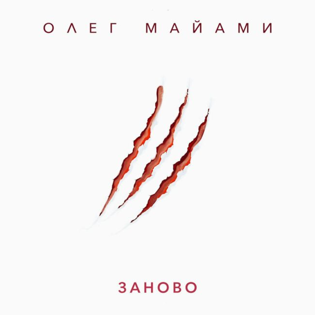 рингтон Олег Майами - Заново