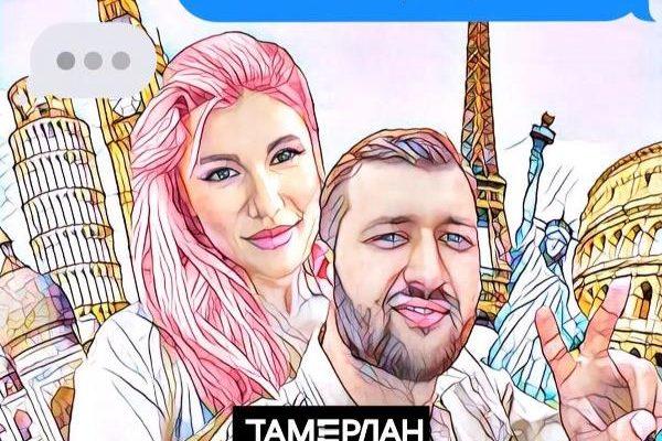 рингтон Тамерлан и Алёна - Наши города