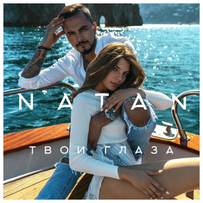 рингтон Natan - Твои глаза