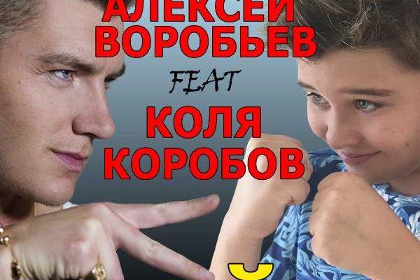 рингтон Алексей Воробьёв feat. Коля Коробов - Ямайка