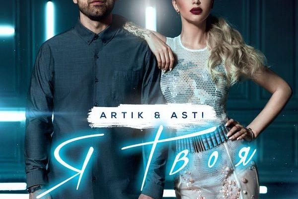 рингтон Artik & Asti - Я твоя