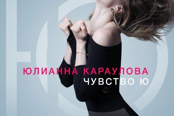 rington-yulianna-karaulova-razbitaya-lyubov
