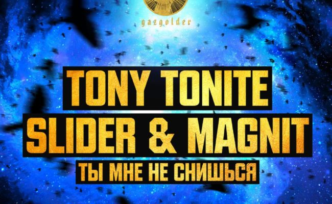 rington-tony-tonite-ty-mne-ne-snishsya