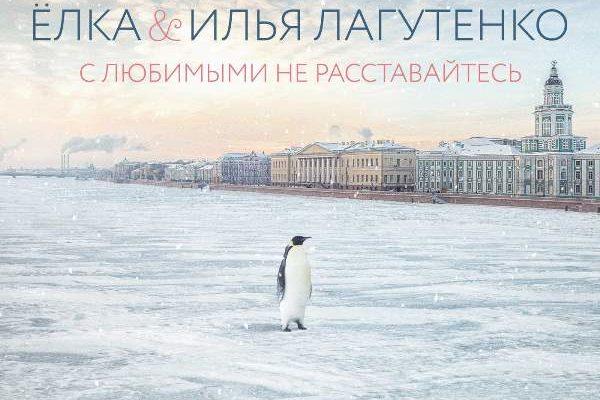 рингтон Ёлка и Илья Лагутенко - С любимыми не расставайтесь