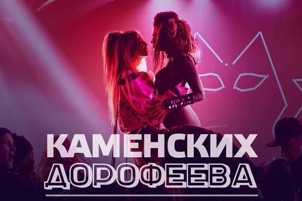 рингтон Настя Каменских и Надя Дорофеева - Абнимос Досвидос