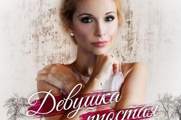 рингтон Ольга Орлова - Девушка простая