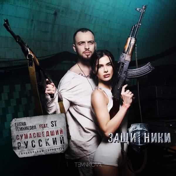 рингтон Елена Темникова feat. ST - Сумасшедший русский