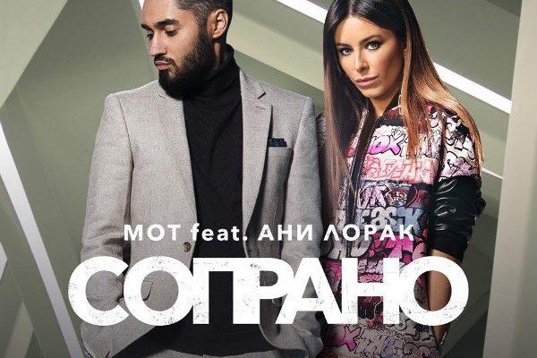 рингтон Мот feat. Ани Лорак - Сопрано