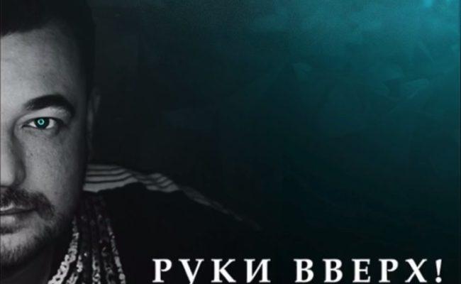 рингтон Руки Вверх - Забери ключи