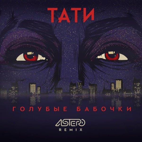 рингтон Тати - Голубые бабочки (Astero Remix)
