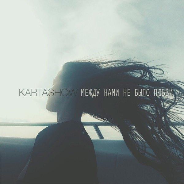 рингтон KARTASHOW - Между нами не было любви