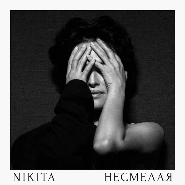 рингтон NikitA - Несмелая