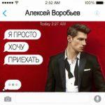 рингтон Алексей Воробьёв - Я просто хочу приехать