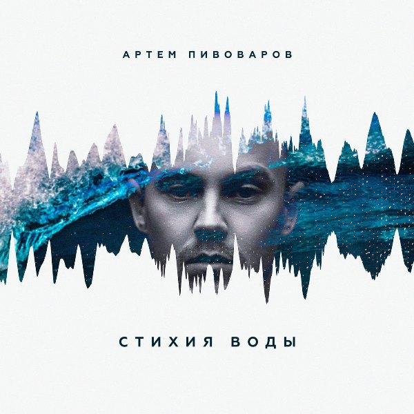 рингтон Артем Пивоваров - Кислород