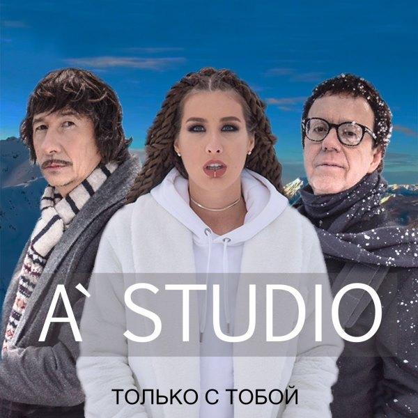 рингтон А-Студио - Только с тобой
