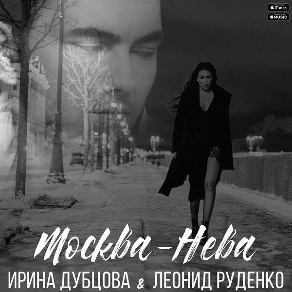 рингтон Ирина Дубцова и Леонид Руденко - Москва-Нева