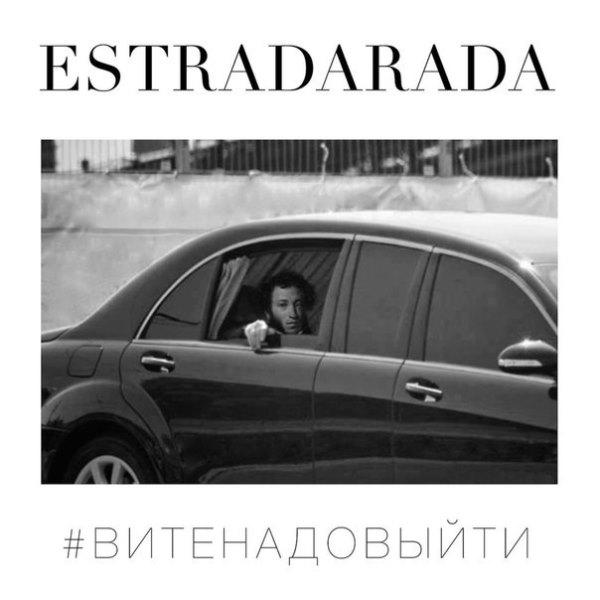 рингтон ESTRADARADA - Вите надо выйти