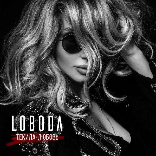рингтон LOBODA - Текила-любовь