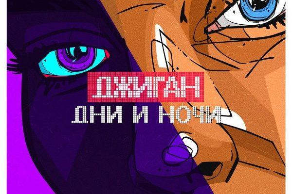 рингтон Джиган - Дни и ночи