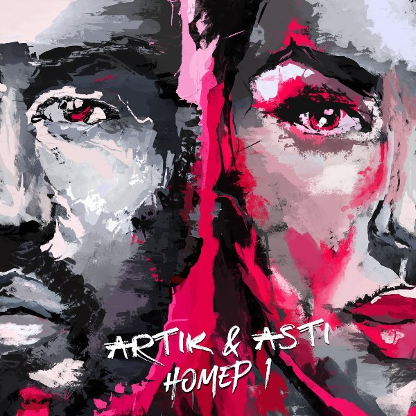 рингтон Artik & Asti - Номер 1