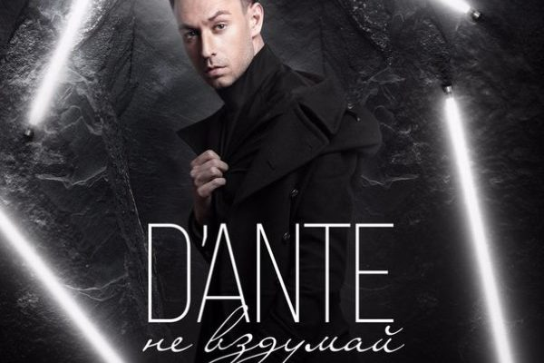 рингтон Dante - Не вздумай