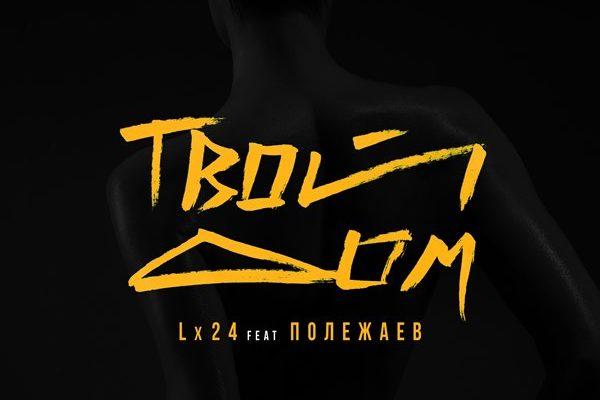 рингтон Lx24 - Твой дом (feat. Полежаев)