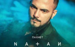 рингтон Natan - Пахнет сексом